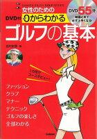 【バーゲン本】女性のための0からわかるゴルフの基本 DVD付