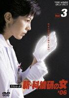 新・科捜研の女'06 3