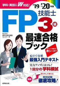 FP技能士3級 最速合格ブック