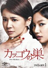 【楽天ブックスならいつでも送料無料】カッコウの巣 DVD-SET1 [ チャン・ソヒ ]