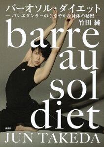 【送料無料】バーオソル・ダイエット -バレエダンサーのしなやかな身体の秘密-