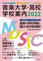 音楽大学・高校 学校案内2022 国公立大・私大・短大・高校・大学院・音楽学校