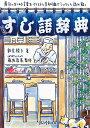 すし語辞典 寿司にまつわる言葉をイラストと豆知識でシャリッと読み解く [ 新庄 綾子 ]