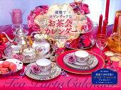 2020 優雅でロマンチックなお茶会 カレンダー 〜Tea Party Calendar〜
