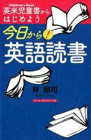今日から!英語読書
