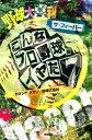 野球大喜利 ザ・フィーバー 〜こんなプロ野球はイヤだ7〜 [ カネシゲタカシ ]の商品画像