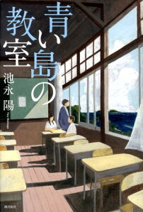 【送料無料】青い島の教室 [ 池永陽 ]