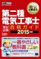 第二種電気工事士「筆記試験」合格ガイド(2015年版)