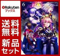 フェイト/エクストラ CCC Fox Tail 1-6巻セット