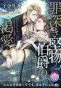【発売予定】罪深き堅物伯爵の渇愛
