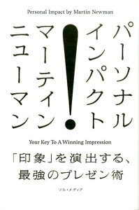 【送料無料】パーソナル・インパクト [ マーティン・ニューマン ]