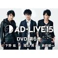 「AD-LIVE 2015」第6巻(下野紘×福山潤×鈴村健一)