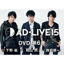 「AD-LIVE 2015」第6巻(下野紘×福山潤×鈴村健一) [ 下野紘 ]
