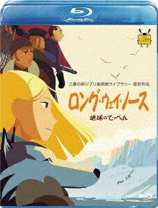 ロング・ウェイ・ノース 地球のてっぺん【Blu-ray】