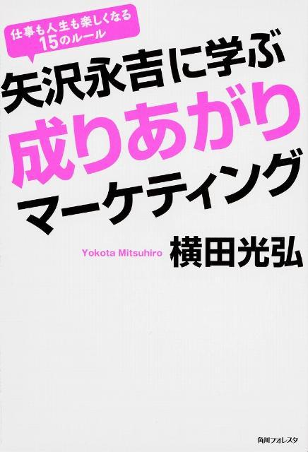 「矢沢永吉に学ぶ成りあがりマーケティング」の表紙