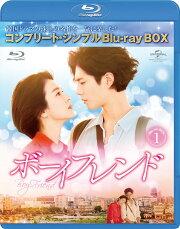 ボーイフレンド BD-BOX1<コンプリート・シンプルBD-BOX6,000円シリーズ>【期間限定生産】【Blu-ray】