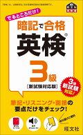 暗記で合格 英検3級 新試験対応版