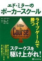 エド・ミラーのポーカースクール