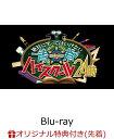 【楽天ブックス限定先着特典】(初)ダウンタウンのガキの使いやあらへんで! (祝)放送1500回突破記念Blu-ray 永久保存版26 (罰)絶対に笑ってはいけない青春ハイスクール24時(初回生産限定盤)(イラストステッカー)【Blu-ray】 [ ダウンタウン ]・・・