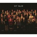 カラオケで歌いたい感動する曲・泣ける曲 「ゆず」の「Hey和」を収録したCDのジャケット写真。