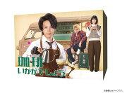予約開始!ドラマ『珈琲いかがでしょう」』Blu-ray&DVD-BOX