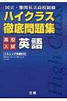 ハイクラス徹底問題集高校入試英語 (国立・難関私立高校制覇)
