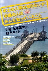 【楽天ブックスならいつでも送料無料】本土の人間は知らないが、沖縄の人はみんな知っているこ...