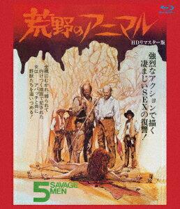 荒野のアニマル HDリマスター版【Blu-ray】