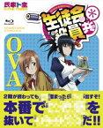 生徒会役員共* OVA【Blu-ray】 [ 浅沼晋太郎 ]