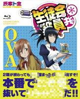 生徒会役員共* OVA【Blu-ray】