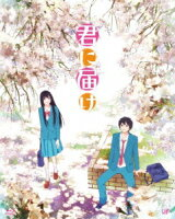 君に届け 1ST SEASON BD-BOX【Blu-ray】