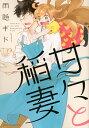 甘々と稲妻(1) (アフタヌーンKC) [ 雨隠ギド ]