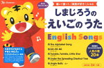 しまじろうのえいごのうた 聴いて歌って、「英語が好き!」になる (しまじろうの歌えほん)