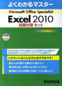 【送料無料】MOS Excel 2010試験対策セット(3点セット)