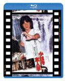 少林寺木人拳 日本劇場公開版【Blu-ray】 [ ジャッキー・チェン[成龍] ]