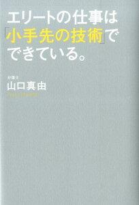 【楽天ブックスならいつでも送料無料】【KADOKAWA3倍】エリートの仕事は「小手先の技術」ででき...