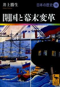 開国と幕末変革 日本の歴史18 (講談社学術文庫) [ 井上 勝生 ]