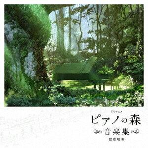 TVアニメピアノの森音楽集 富貴晴美
