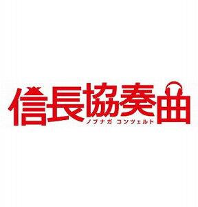 【楽天ブックスならいつでも送料無料】信長協奏曲 DVD-BOX [ 小栗旬 ]