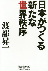 【楽天ブックスならいつでも送料無料】日本がつくる新たな世界秩序 [ 渡部昇一 ]