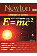 【送料無料】アインシュタインの世界一有名な式E=mc2