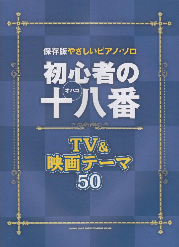 本・雑誌・コミック, 楽譜 TV50