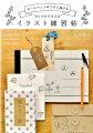 """ボールペン1本ですぐ描ける""""おしゃれで大人な""""イラスト練習帖"""
