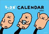 卓上 ラッコズ(2021年1月始まりカレンダー)