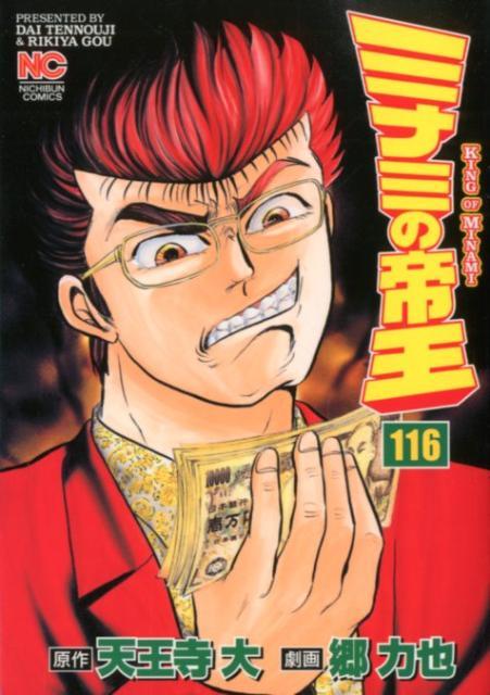 ミナミの帝王(116) (ニチブン・コミックス) [ 天王寺大 ]