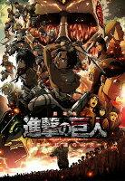 劇場版「進撃の巨人」前編〜紅蓮の弓矢〜通常版 【Blu-ray】