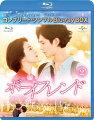 ボーイフレンド BD-BOX2<コンプリート・シンプルBD-BOX6,000円シリーズ>【期間限定生産】【Blu-ray】