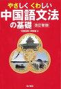 やさしくくわしい中国語文法の基礎 改訂新版 [ 守屋宏則 ]