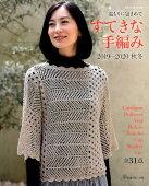 すてきな手編み(2019-2020秋冬)