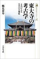 東大寺の考古学